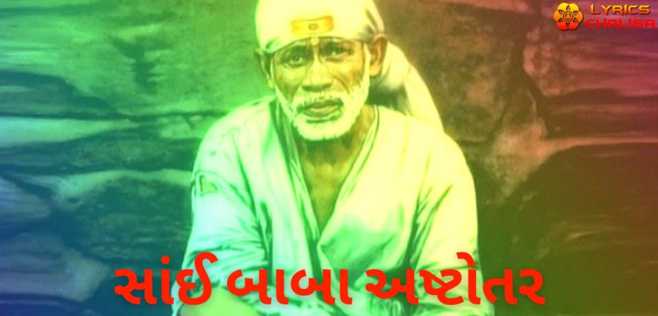 Sai Baba Ashtothram lyrics in Gujarati with meaning, benefits, pdf and mp3 song