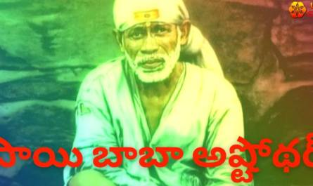 Sai Baba Ashtothram lyrics in telugu with meaning, benefits, pdf and mp3 song