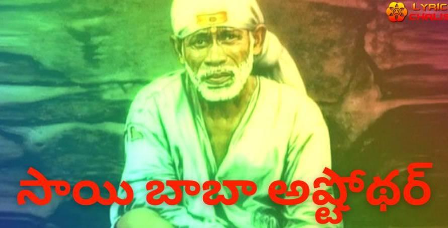 [సాయి బాబా అష్టోథర్] ᐈ Sai Baba Ashtothram Lyrics In Telugu With PDF