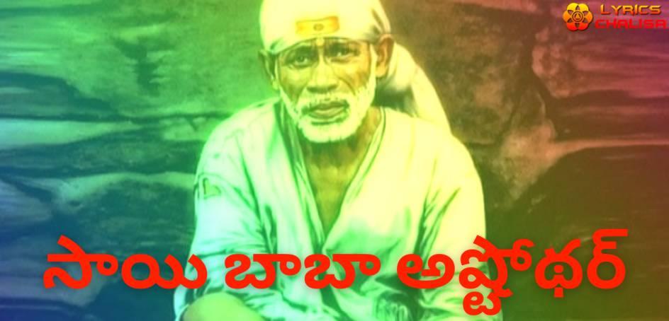 Sai Baba Ashtothram lyrics in telugu with meaning, benefits, pdf and mp3 song