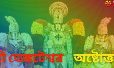 Venkateswara Ashtothram Stotram lyrics in Bengali with meaning, benefits, pdf and mp3 song
