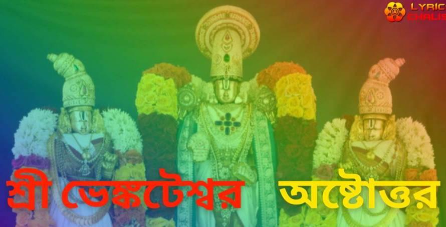 [শ্রী ভেঙ্কটেশ্বর অষ্টোত্তর] ᐈ Venkateswara Ashtothram ShataNamavali Lyrics In Bengali With PDF