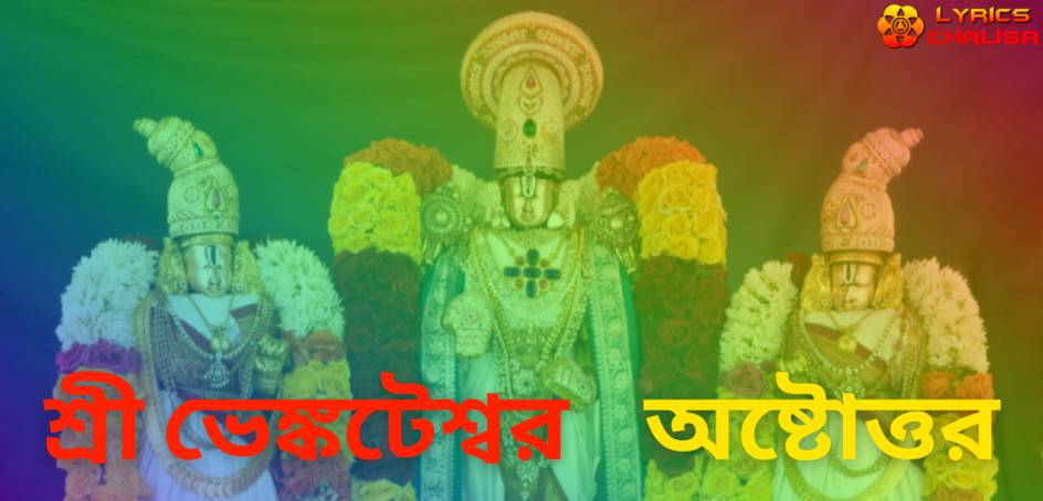 Venkateswara Ashtothram Stotram lyrics in Bengali with meaning, benefits, pdf and mp3 song