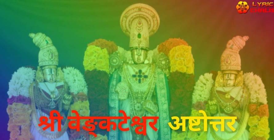 [श्री वेङ्कटेश्वर अष्टोत्तर] ᐈ Venkateswara Ashtothram ShataNamavali Lyrics In Hindi With PDF