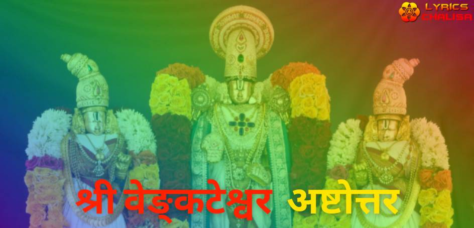 Venkateswara Ashtothram Stotram lyrics in Hindi with meaning, benefits, pdf and mp3 song