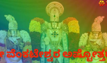 Venkateswara Ashtothram Stotram lyrics in Kannada with meaning, benefits, pdf and mp3 song