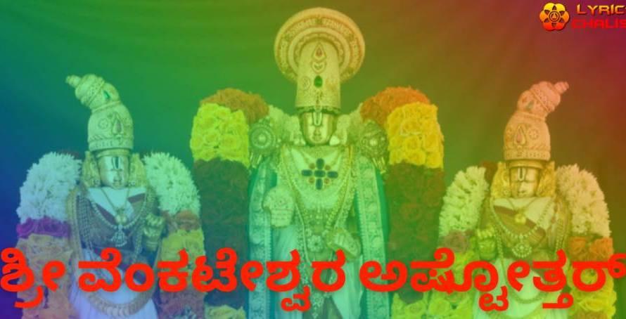 [ಶ್ರೀ ವೆಂಕಟೇಶ್ವರ ಅಷ್ಟೋತ್ತರ್] ᐈ Venkateswara Ashtothram ShataNamavali Lyrics In Kannada With PDF