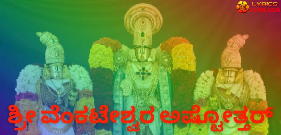 Venkateswara Ashtothram Stotram lyrics in Kannada with meaning, benefits, pdf and mp3 song