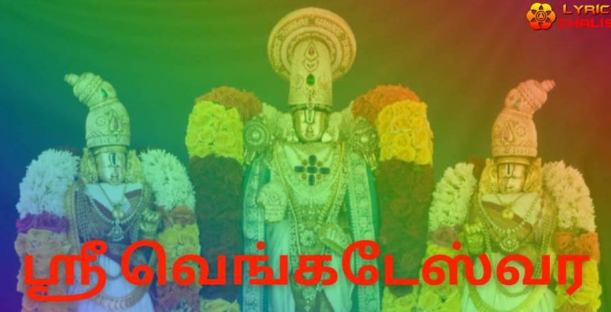 [ஸ்ரீ வெங்கடேஸ்வர ] ᐈ Venkateswara Ashtothram ShataNamavali Lyrics In Tamil With PDF