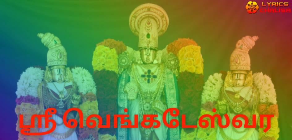 Venkateswara Ashtothram Stotram lyrics in tamil with meaning, benefits, pdf and mp3 song