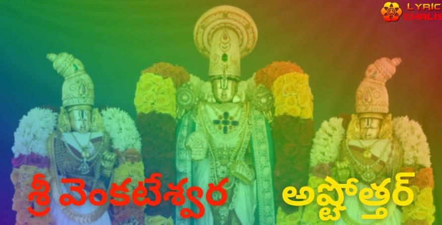 [శ్రీ వెంకటేశ్వర అష్టోత్తర్] ᐈ Venkateswara Ashtothram ShataNamavali Lyrics In Telugu With PDF
