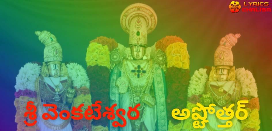 Venkateswara Ashtothram Stotram lyrics in telugu with meaning, benefits, pdf and mp3 song