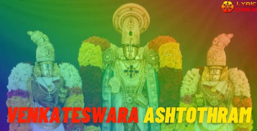 [Venkateswara Ashtothram] ᐈ ShataNamavali Lyrics In English With PDF