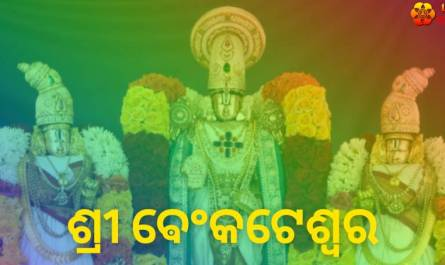 Venkateswara Ashtothram Stotram lyrics in oriya,odia with meaning, benefits, pdf and mp3 song