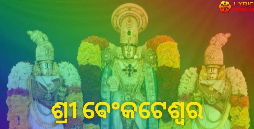 [ଶ୍ରୀ ଵେଂକଟେଶ୍ଵର] ᐈ Venkateswara Ashtothram ShataNamavali Lyrics In Odia/Oriya With PDF