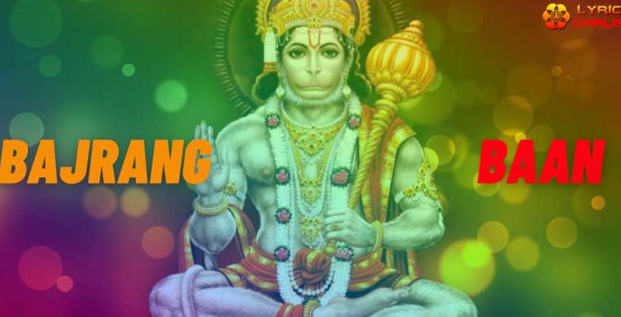 [Bajrang Baan] ᐈ Stotram Lyrics In English PDF & Meaning