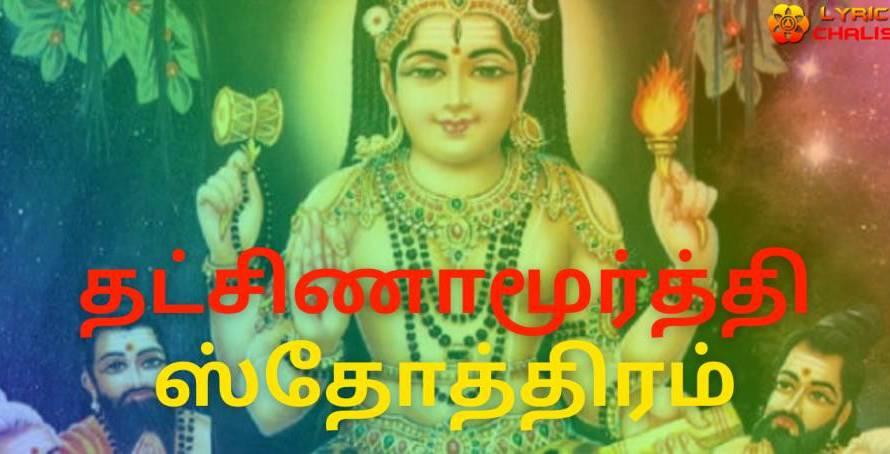 [தட்சிணாமூர்த்தி] ᐈ Dakshinamurthy Stotram Lyrics In Tamil With PDF