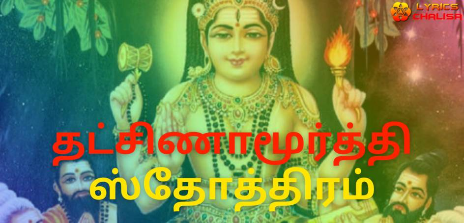 Dakshinamurthy Stotram lyrics in tamil with meaning, benefits, pdf and mp3 song