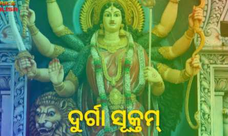 Durga suktam lyrics in Odia/Oriya pdf with meaning, benefits and mp3 song