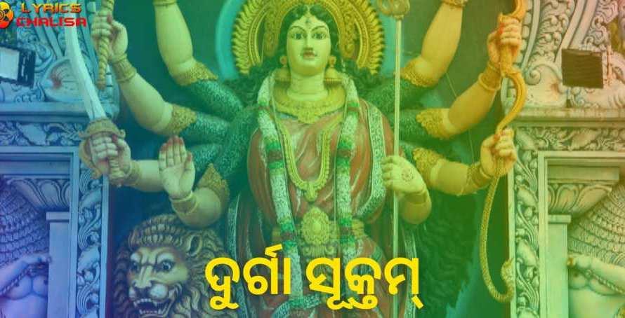 [ଦୁର୍ଗା ସୂକ୍ତମ୍] ᐈ Durga Suktam Stotram Lyrics In Oriya/Odia With PDF