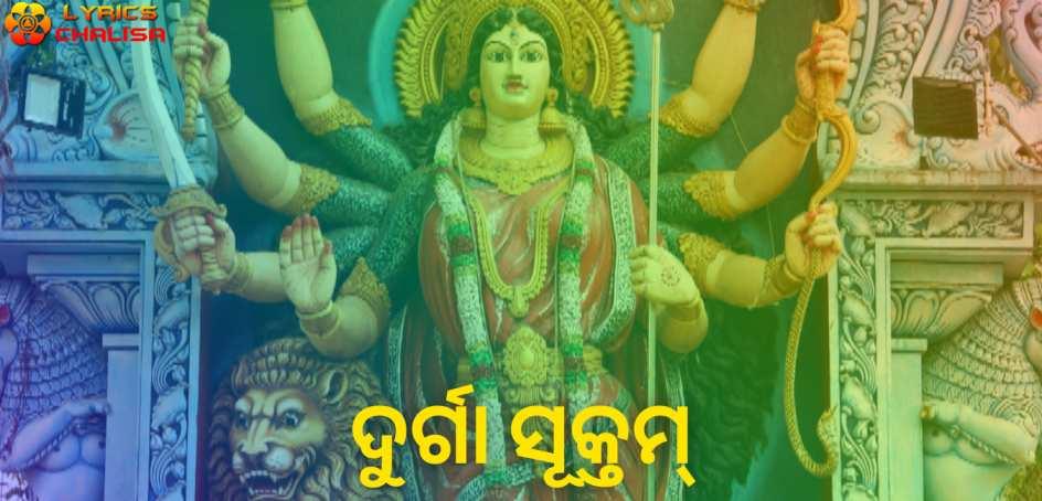 Durga suktam lyrics in Odia/Oriya pdf with meaning, benefits and mp3 song