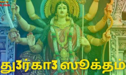 Durga suktam lyrics in tamil pdf with meaning, benefits and mp3 song