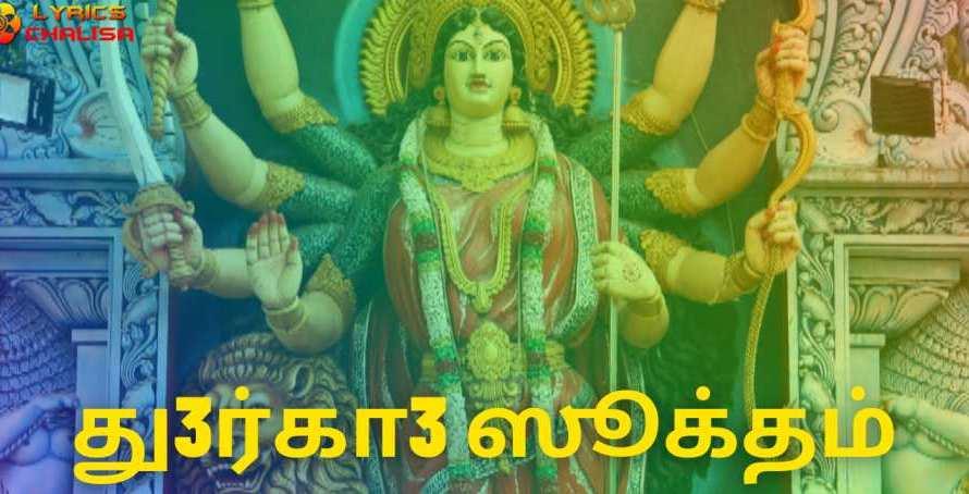 [து3ர்கா3 ஸூக்தம்] ᐈ Durga Suktam Stotram Lyrics In Tamil With PDF