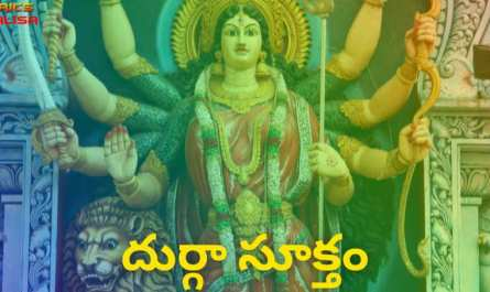 Durga suktam lyrics in telugu pdf with meaning, benefits and mp3 song