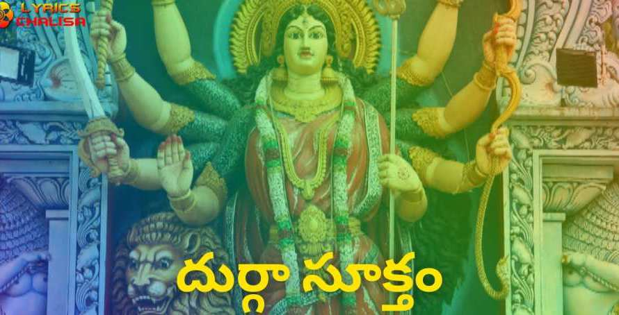[దుర్గా సూక్తం] ᐈ Durga Suktam Stotram Lyrics In Telugu With PDF