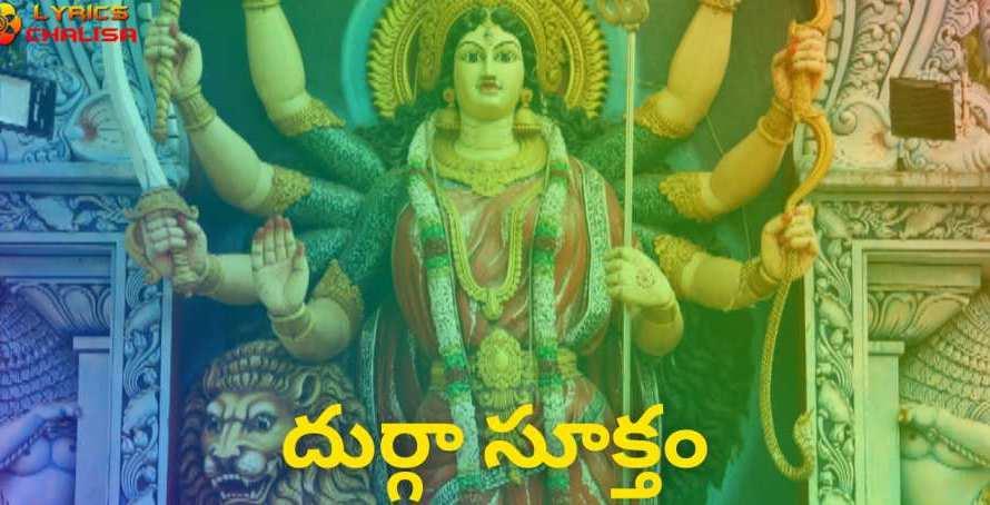 [దుర్గా సూక్తం] ᐈ Durga Suktam Stotram Lyrics In Telugu With PDF