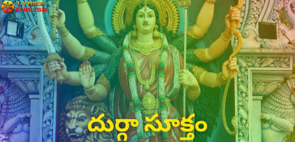 Durga suktam lyrics in telugu pdf with meaning, benefits and mp3 song