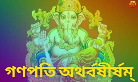 Ganapati Atharvashirsha lyrics in Bengali pdf with meaning, benefits and mp3 song