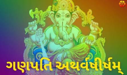 Ganapati Atharvashirsha lyrics in Gujarati pdf with meaning, benefits and mp3 song