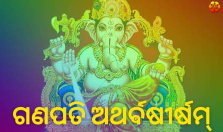 Ganapati Atharvashirsha lyrics in Oriya/Odia pdf with meaning, benefits and mp3 song