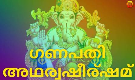 Ganapati Atharvashirsha lyrics in Malayalam pdf with meaning, benefits and mp3 song