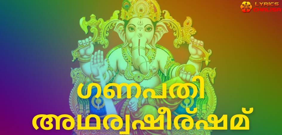 Ganapati Atharvashirsha lyrics in Malayalam pdf with meaning, benefits and mp3 song