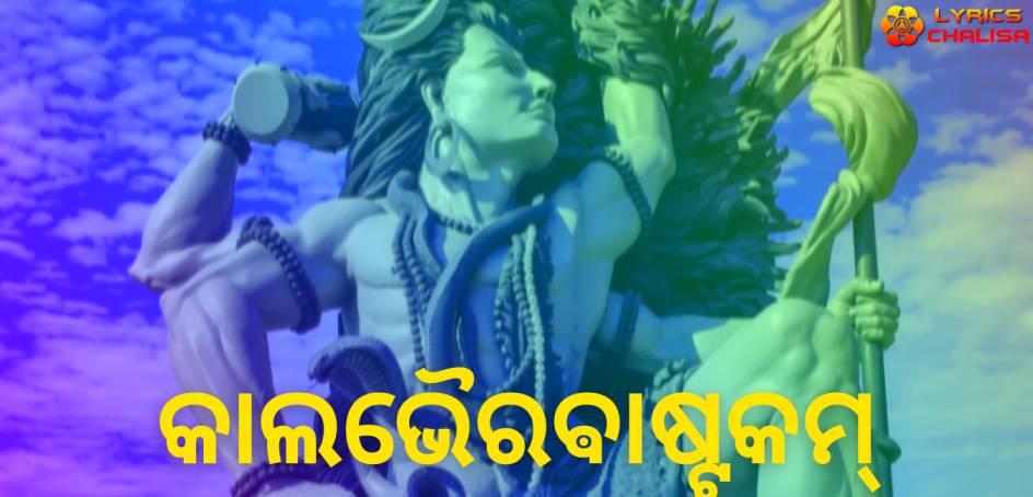 Kalabhairava Ashtakam lyrics in Odia/Oriya pdf with meaning, benefits and mp3 song
