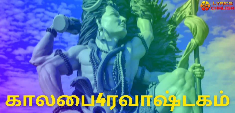 Kalabhairava Ashtakam lyrics in Tamil pdf with meaning, benefits and mp3 song