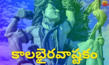 Kalabhairava Ashtakam lyrics in Telugu pdf with meaning, benefits and mp3 song