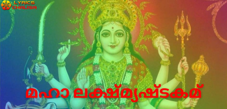 Mahalakshmi Ashtakam lyrics in Malayalam pdf with meaning, benefits and mp3 song.