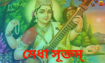 Medha Suktam lyrics in Bengali pdf with meaning, benefits and mp3 song.