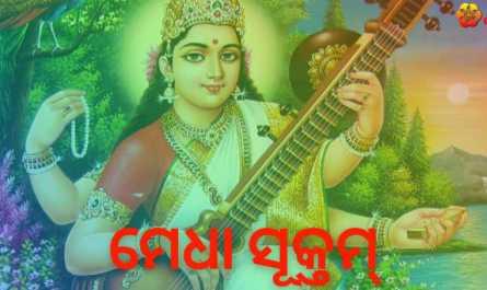 Medha Suktam lyrics in Oriya/Odia pdf with meaning, benefits and mp3 song.