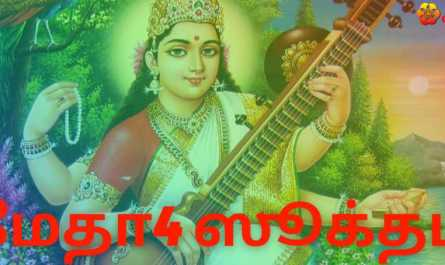 Medha Suktam lyrics in Tamil pdf with meaning, benefits and mp3 song.
