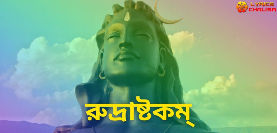 Rudra Ashtakam lyrics in Bengali pdf with meaning, benefits and mp3 song.