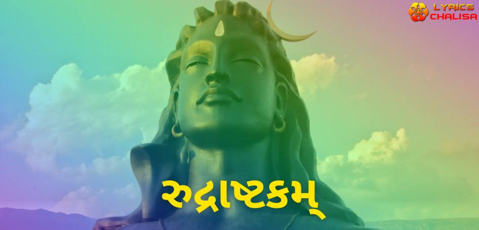 Rudra Ashtakam lyrics in Gujarati pdf with meaning, benefits and mp3 song.