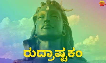 Rudra Ashtakam lyrics in kannada pdf with meaning, benefits and mp3 song.