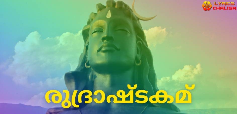 Rudra Ashtakam lyrics in Malayalam pdf with meaning, benefits and mp3 song.