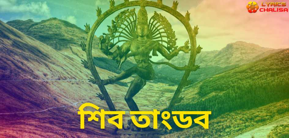 Shiva Tandava Stotram lyrics in Bengali pdf with meaning, benefits and mp3 song.