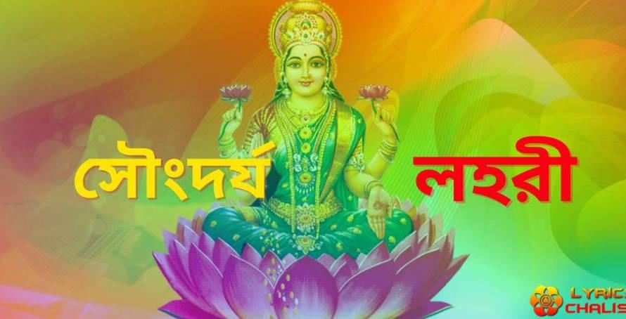 [সৌংদর্য লহরী] ᐈ Soundarya Lahari Stotram Lyrics In Bengali With PDF