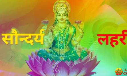 Soundarya Lahari lyrics in Hindi/Sanskrit pdf with meaning, benefits and mp3 song.